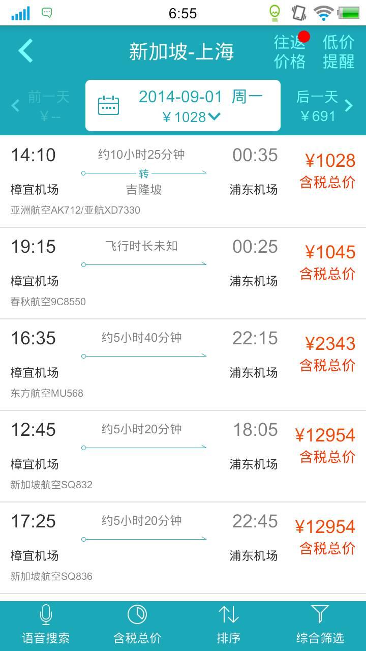 新加坡到上海航班查询