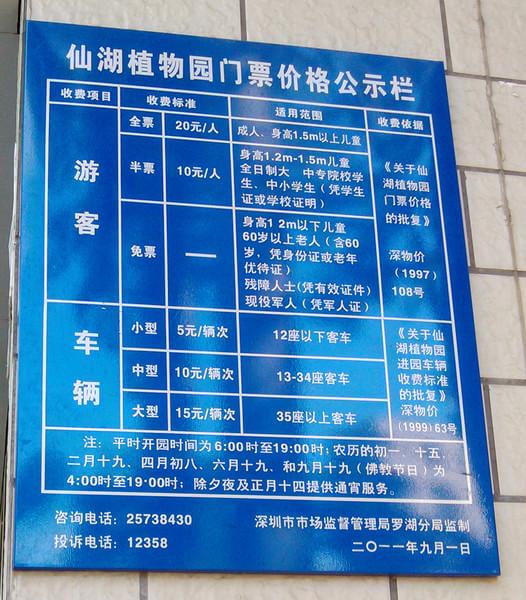 仙湖植物园门票多少钱