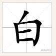 云在田字格中怎么写