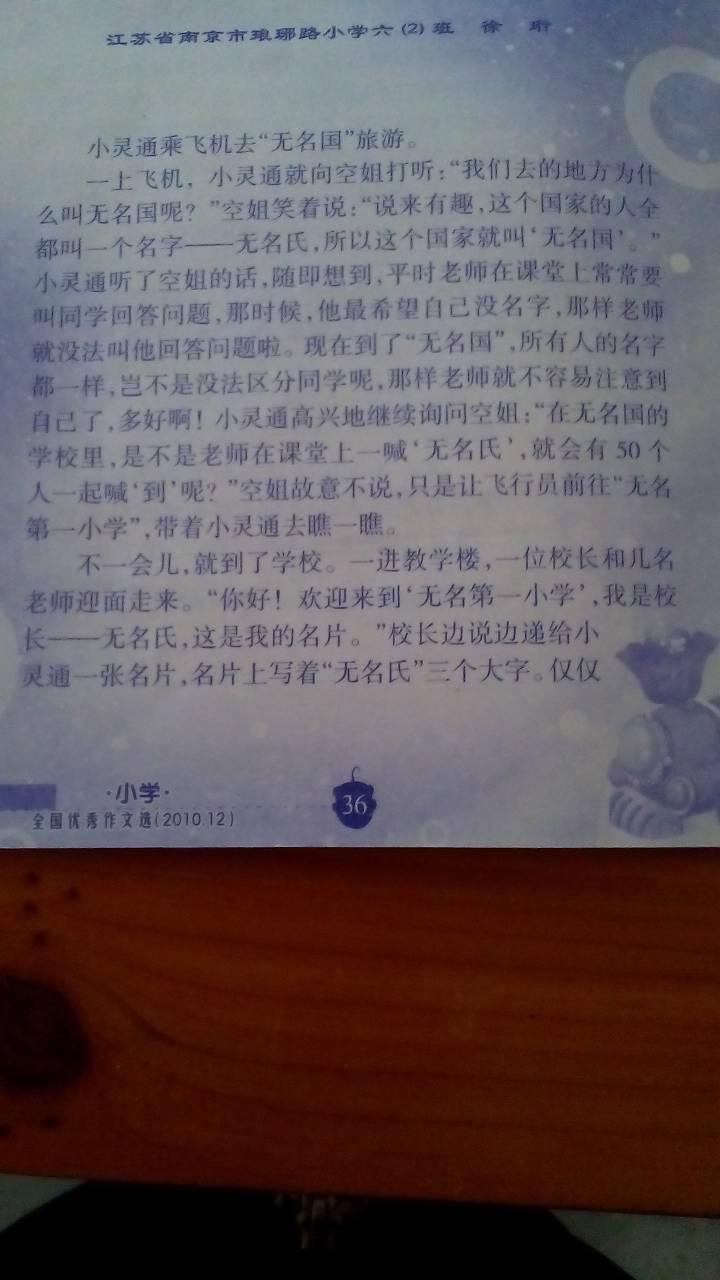 小灵通漫游无名国
