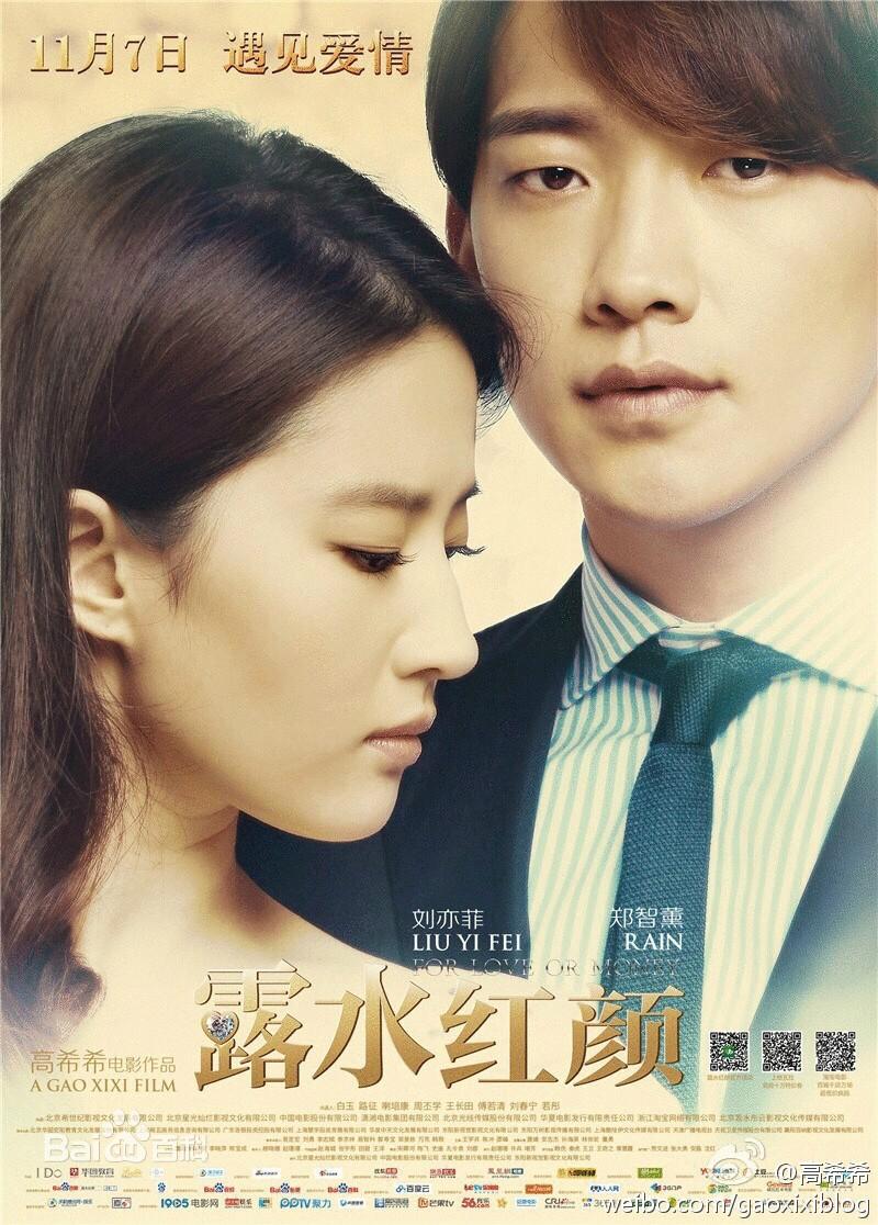 刘亦菲rin拍的电影叫什么名字啊?
