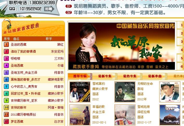 求音乐:韩红圣洁的西藏下载图片