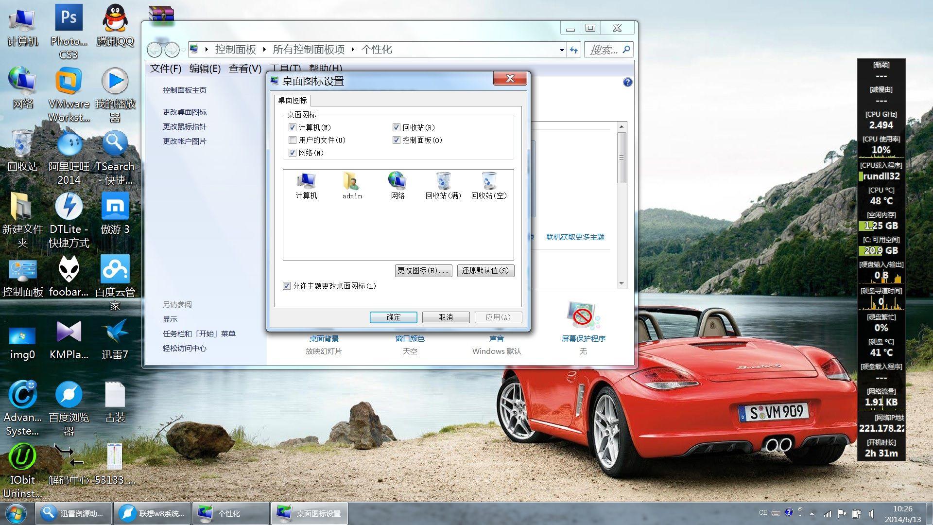 联想w8系统中在一键还原的以后,桌面上我的电脑,浏览器不显示,怎么