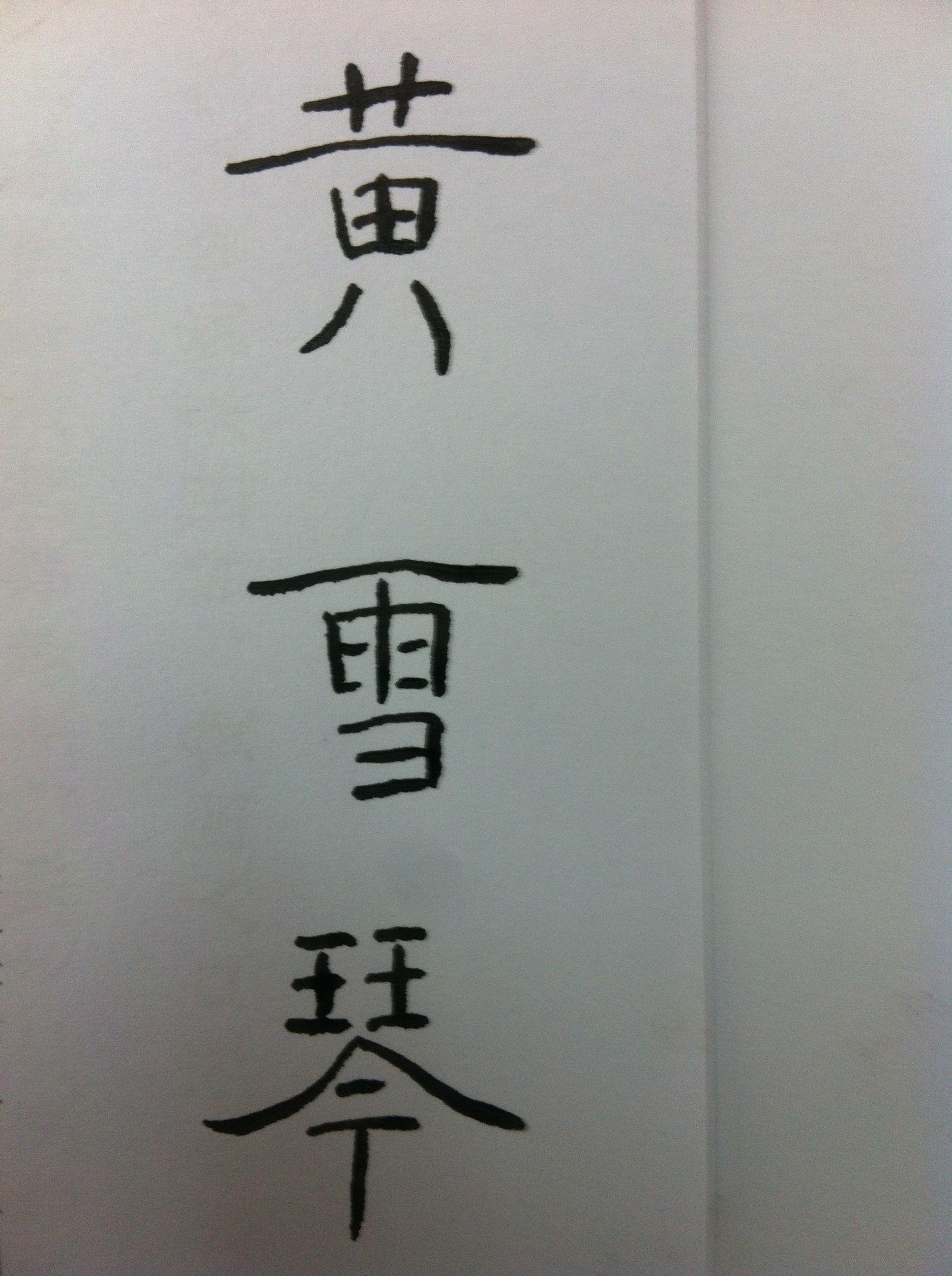 字的隶书写法告诉我图片