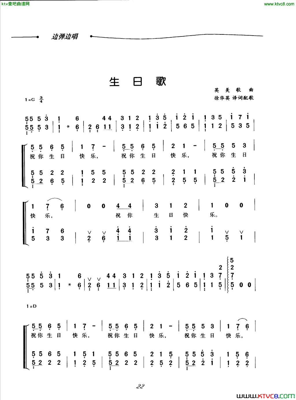 钢琴数字十年歌曲的谱子_数字钢琴谱《生日快乐》