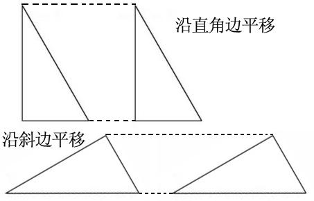 直角三角形平移后形成的图案是( )图片