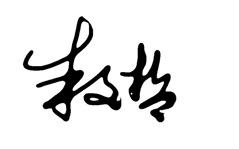 繁体字个性签名 繁体字个性签名 伤感 回忆再好゛一切也
