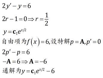 微分方程特征方程使用