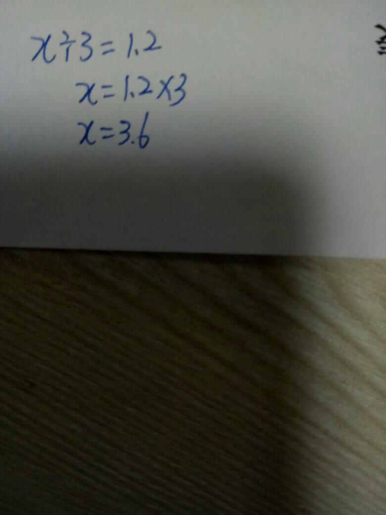 3÷x=1.2解方程