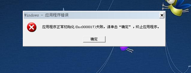 windows应用程序错误