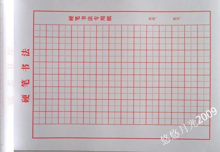 这种硬笔书法的格式是什么?