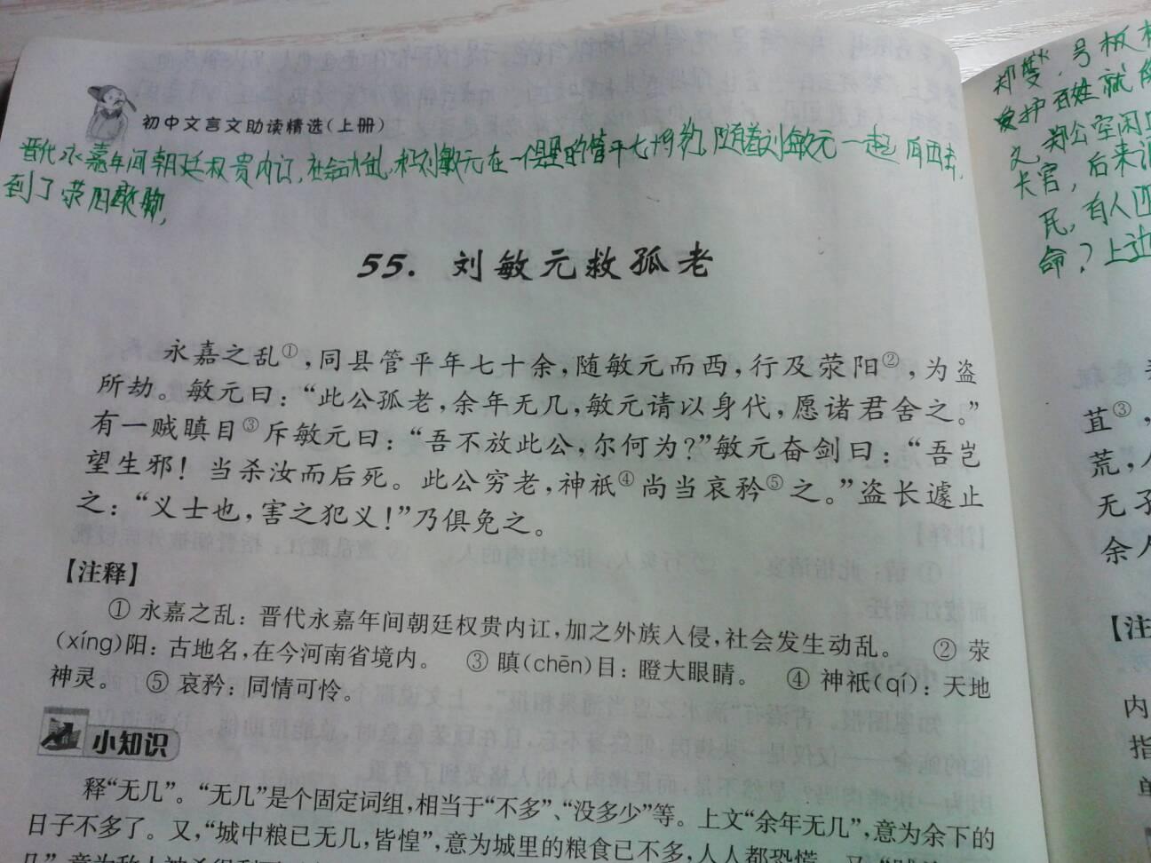 此文言文怎么翻译? thank图片