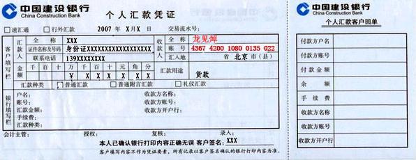 请问谁有中国建设银行(个人汇款凭证)的打印模