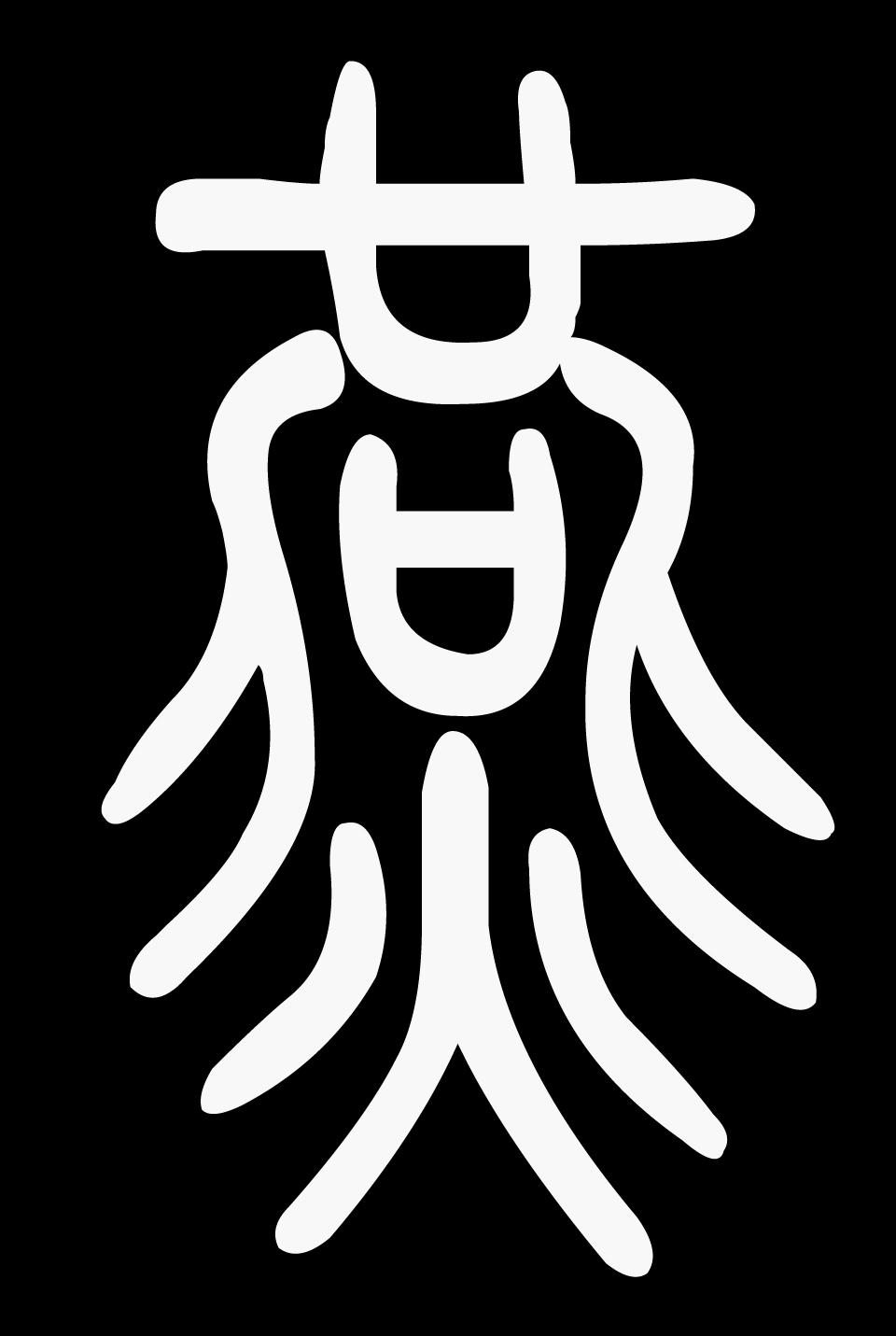 家的小篆字体怎么写 27 2011-06-17 再次求问; 燕字的秦篆写法? 拜托!图片