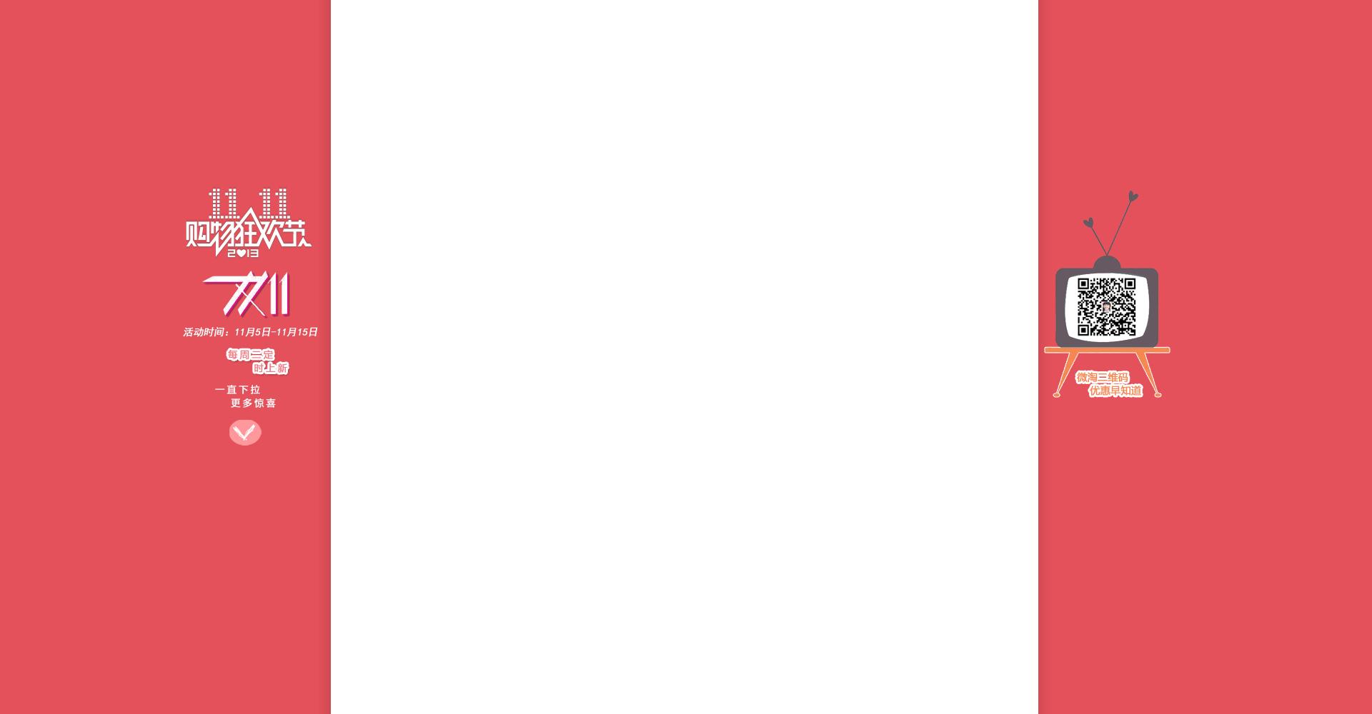 淘宝店铺背景图格式