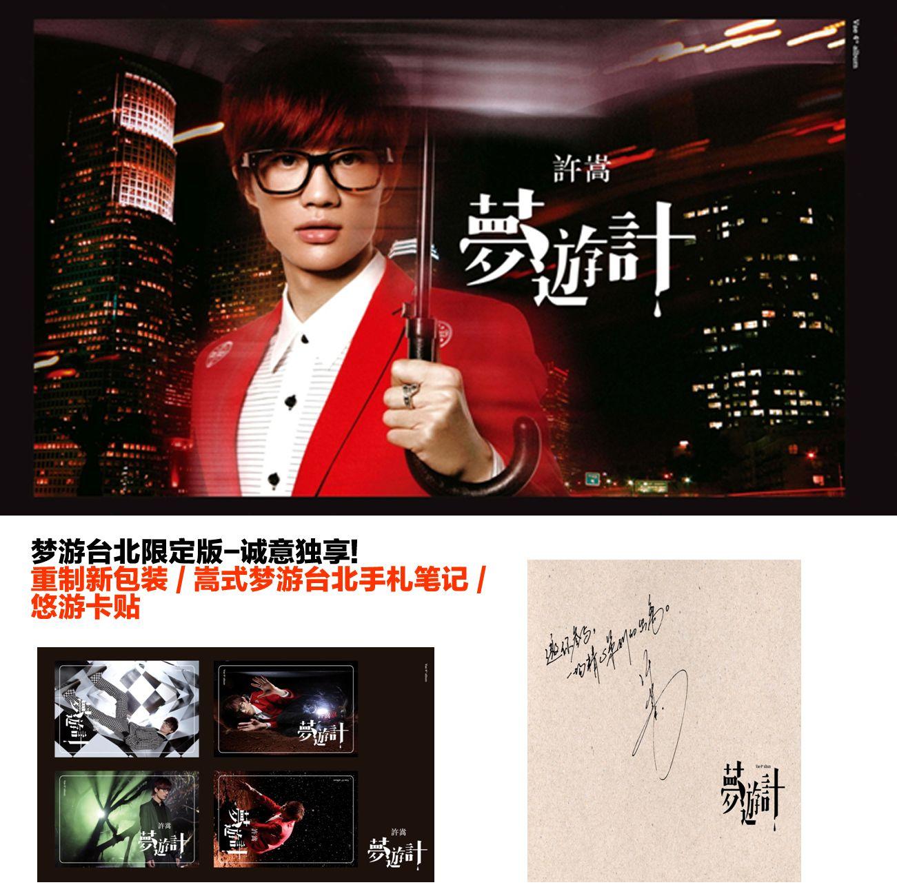 许嵩梦游记照片_许嵩要发台版《梦游记》,怎么都没大有消息?