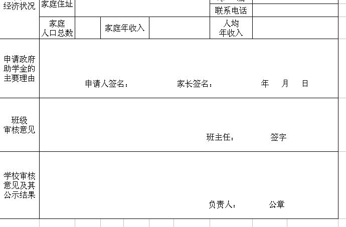 普通高中政府助学金申请表在什么位置盖村委会的章图片
