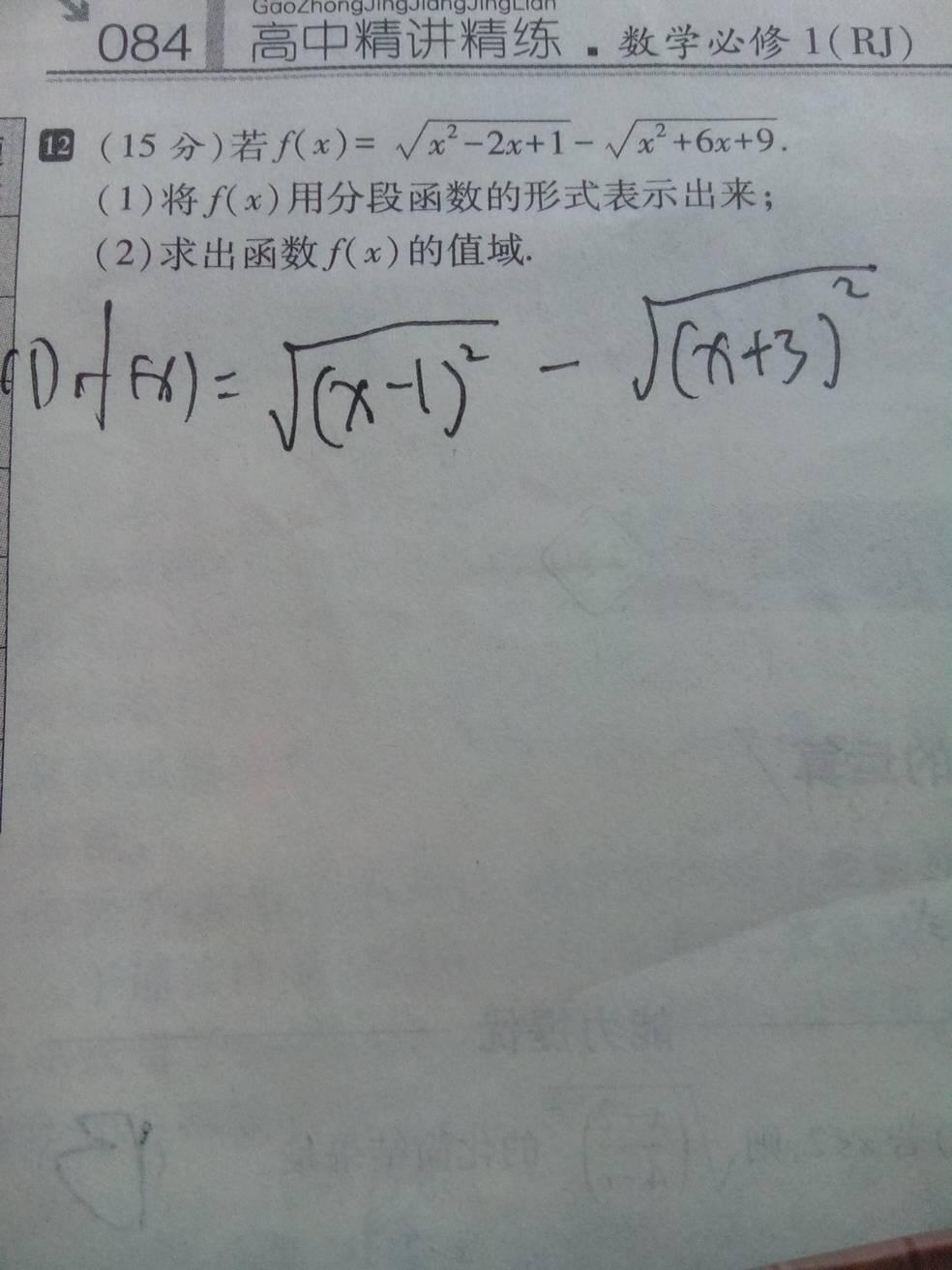 高一数学图片