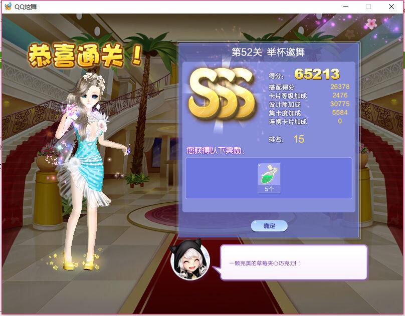 sss663_qq炫舞设计师生涯举杯邀舞sss怎么搭配 举杯邀舞sss搭配指南