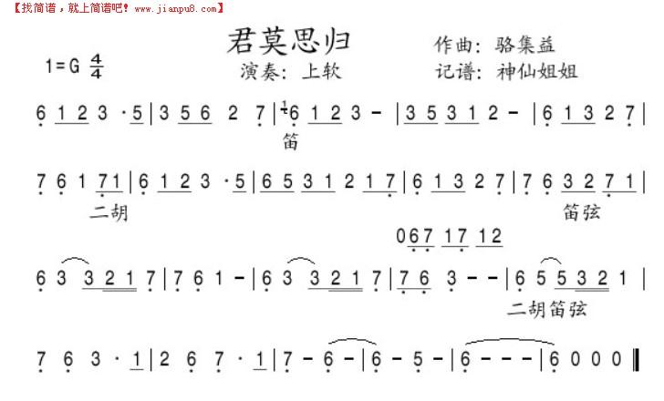 仙剑奇侠传四所有音乐笛子简谱,能有多少就多少