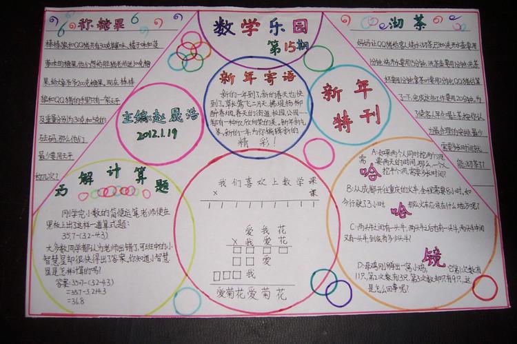 求图片:手抄报《爱学校,爱老师,爱学习》