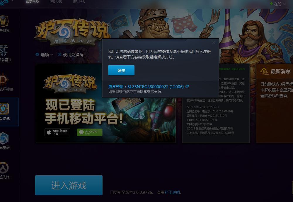 炉石传说无法启动游戏图片