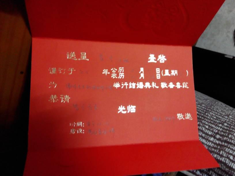 结婚请帖如何填 格式为 送呈()台启 谨订于()年()月()图片