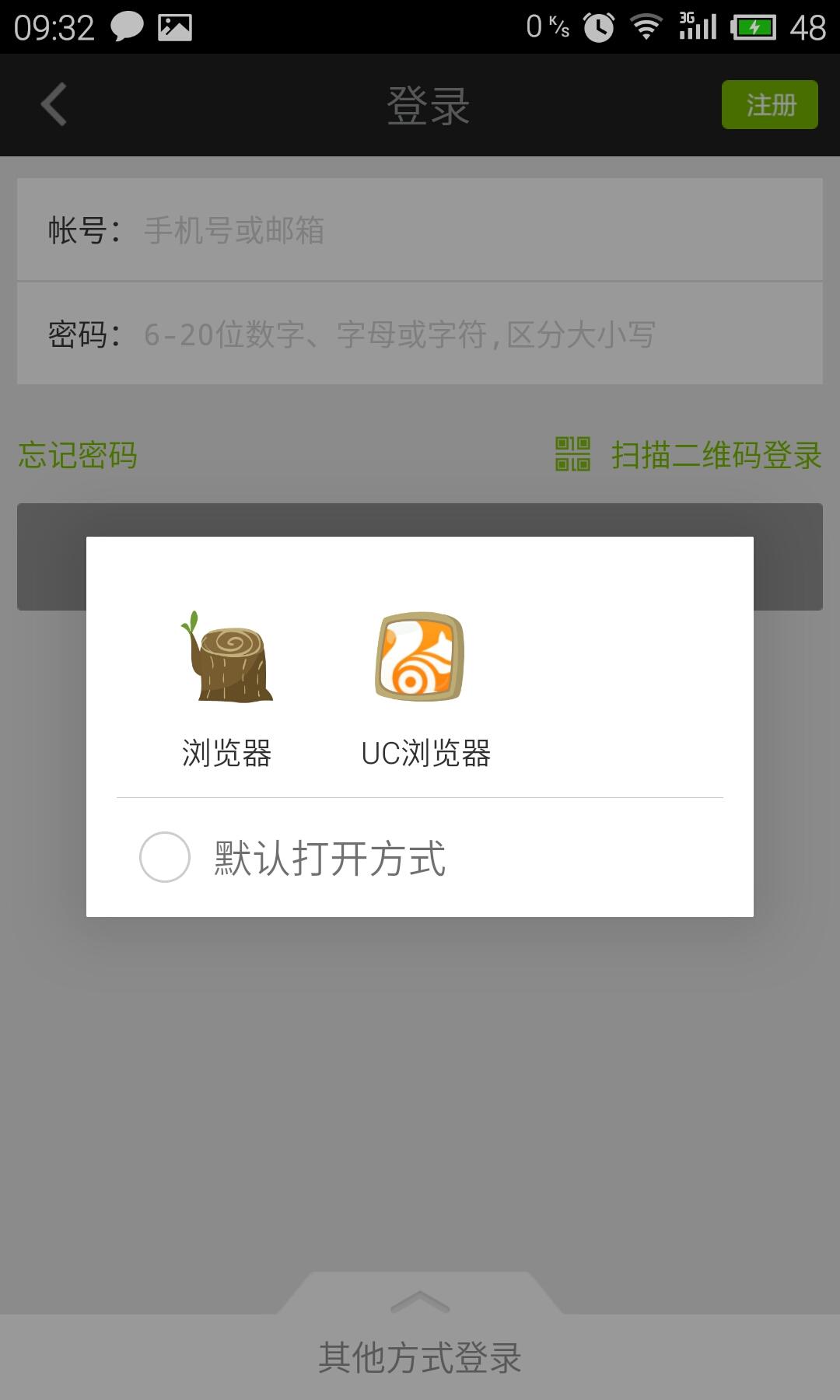 手机爱奇艺注册了之后怎么改密码?