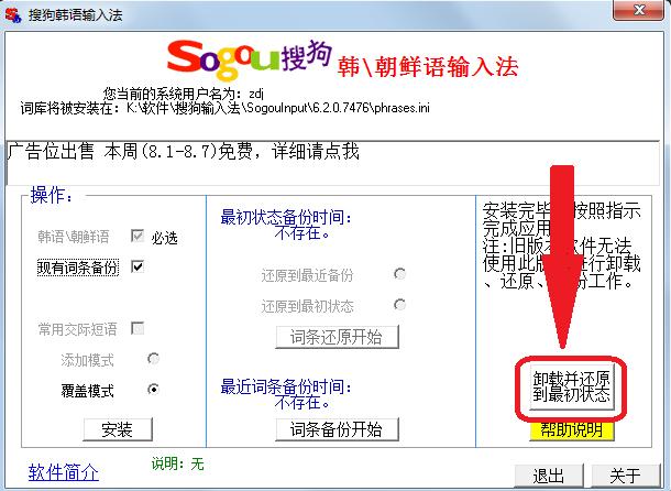 win7系统下如何添加韩语输入法图文教程-Wind-搜狗韩语对照表 搜狗图片