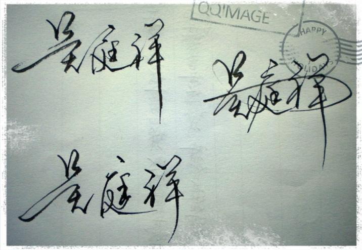 谁能给写个签名啊,十分感谢!名字:吴庭祥图片