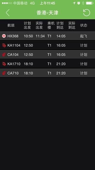 新加坡到天津航班查询