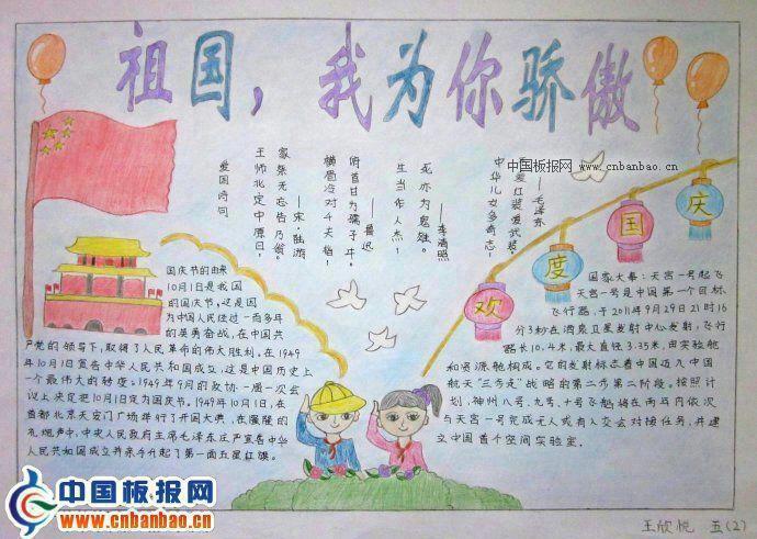 中国骄傲手抄报六年级 完美作业网图片