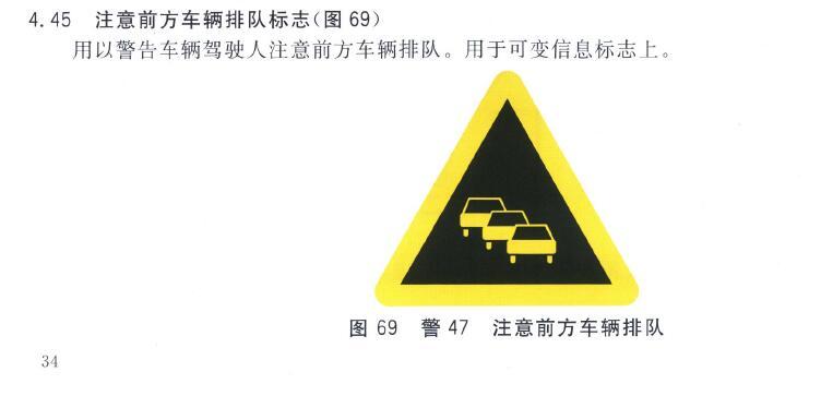 红色三角形里依次排着三辆车是什么交通标志图片