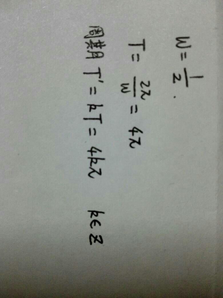 怎么求函数最小正周期