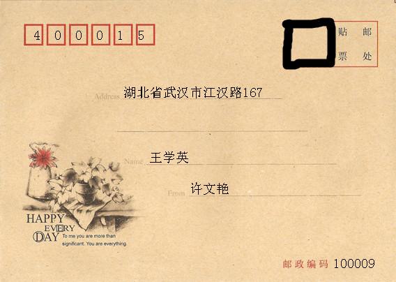 应用文:按所给的材料和写信封的正确格式写信封.图片