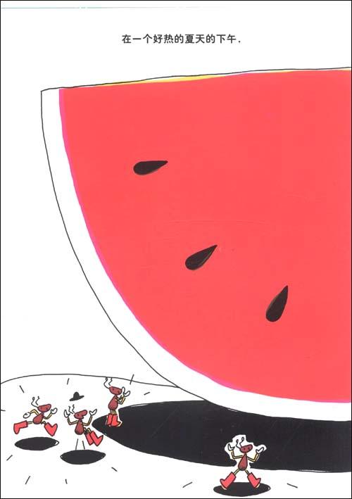 《蚂蚁和西瓜》主要讲述了什么?图片