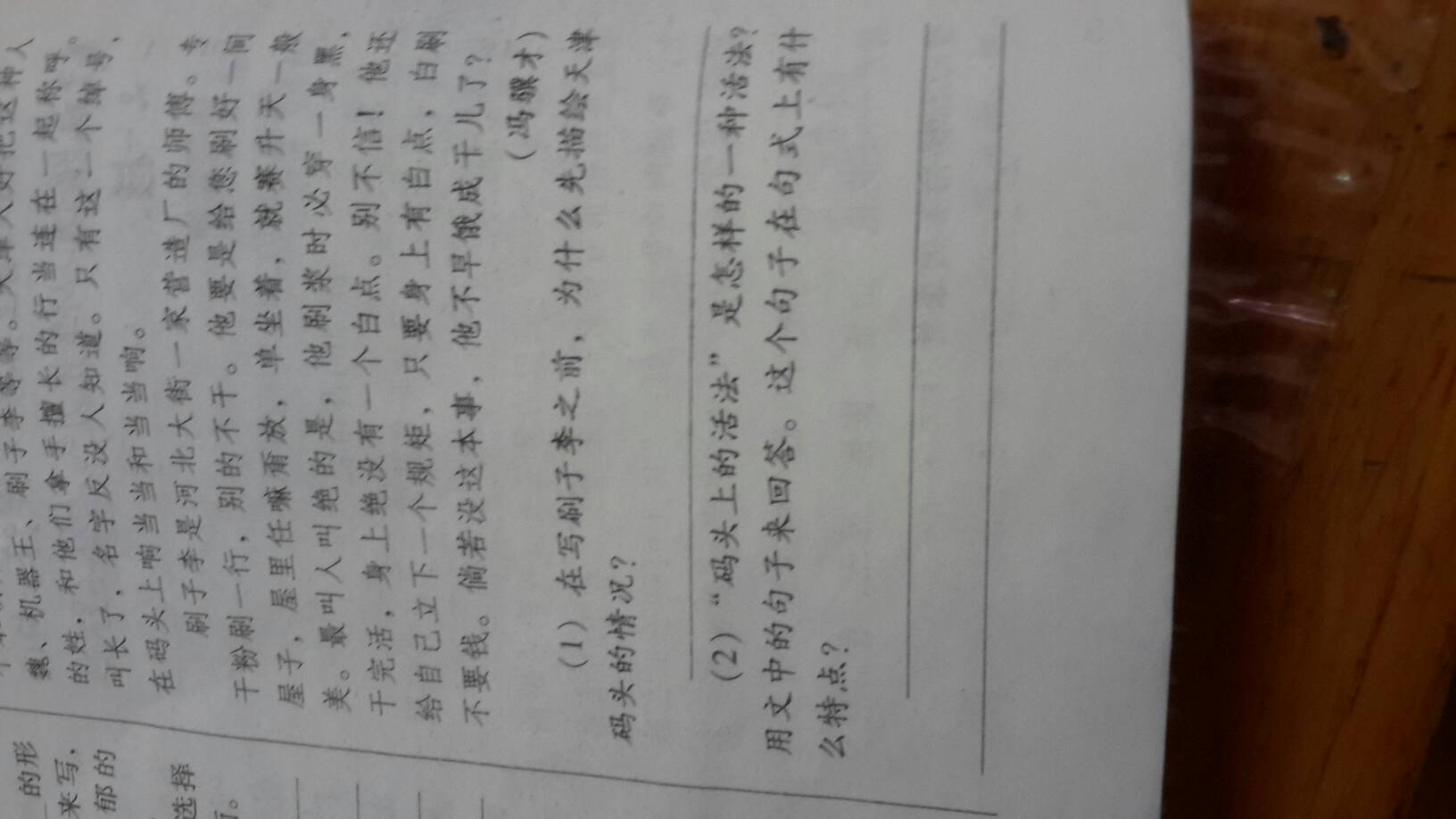 人教版小学语文,五年级下册第23课图片