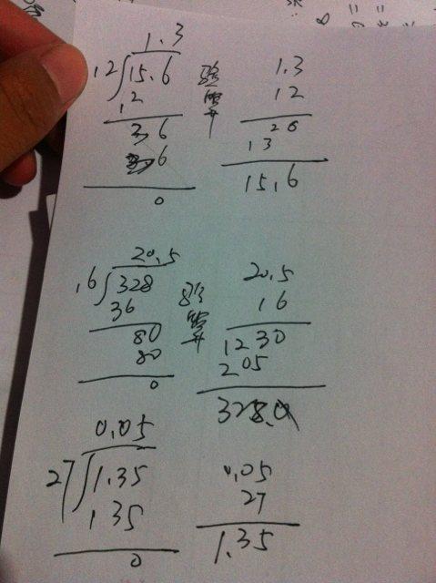 竖式乘法验算.图片