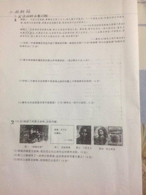 历史书八年级下册的书图片