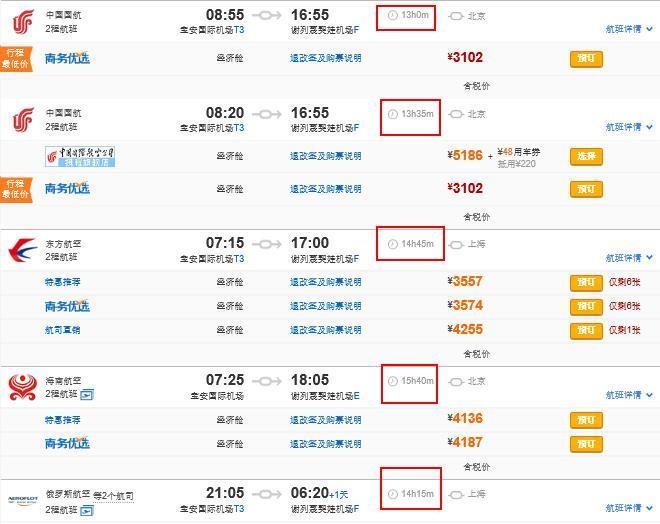 上海到俄罗斯机票价格