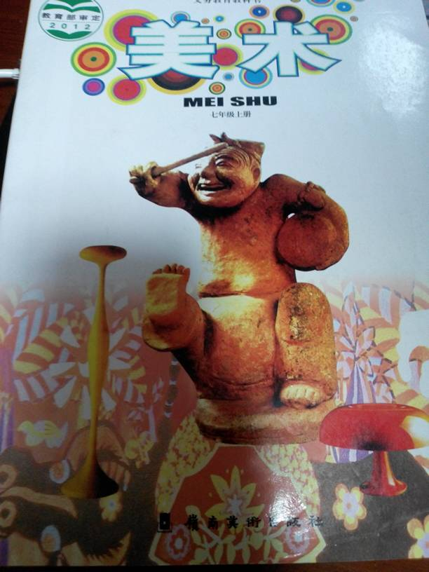 六年级下册美术书目录图片