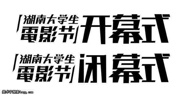 这两个分别是什么字体?如何设计?图片