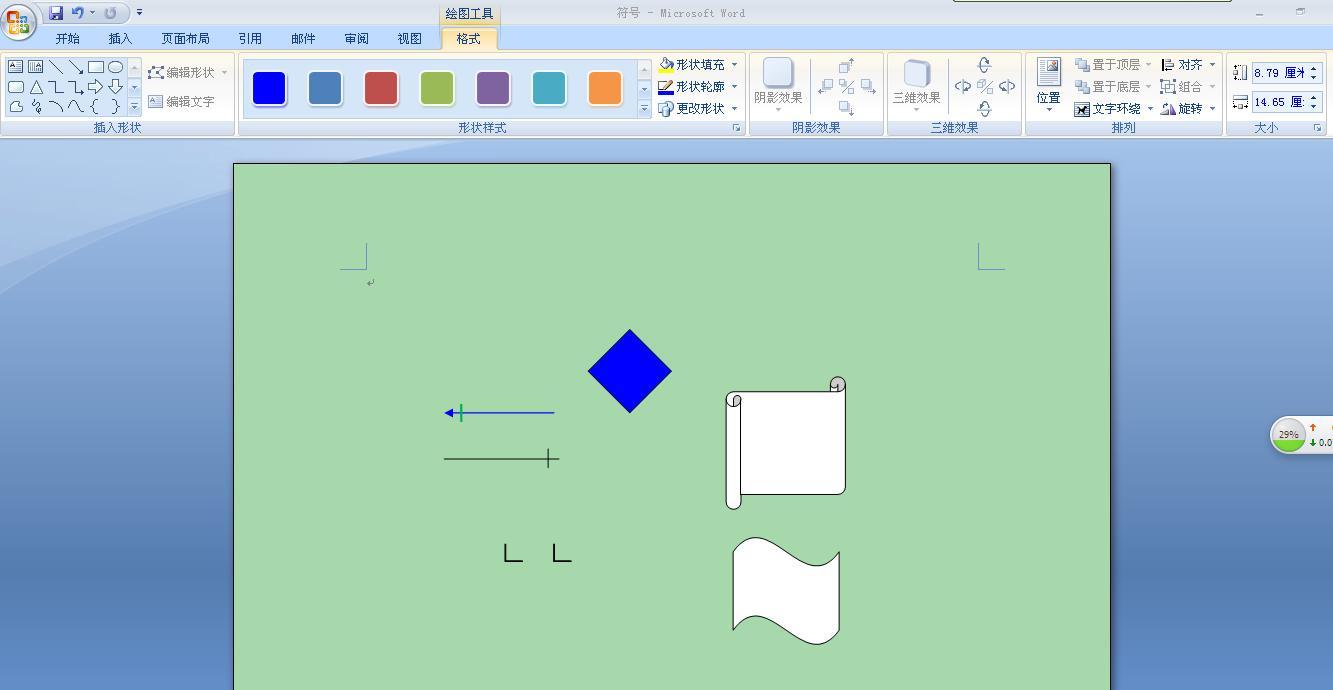 qq分组简单符号无字