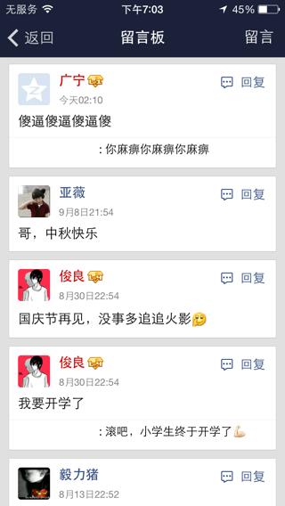QQ留言怎么批量删除?