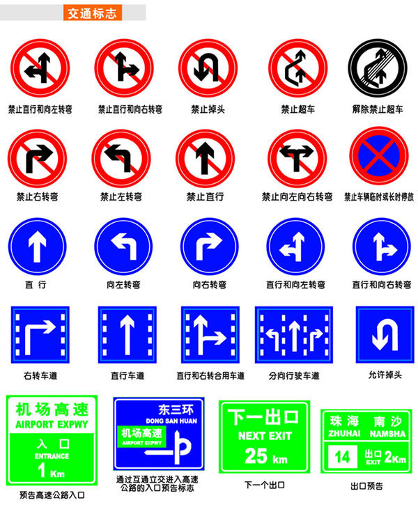 """市场总局发布交通标志等646项""""国标"""" 学校区域将强化""""图片"""