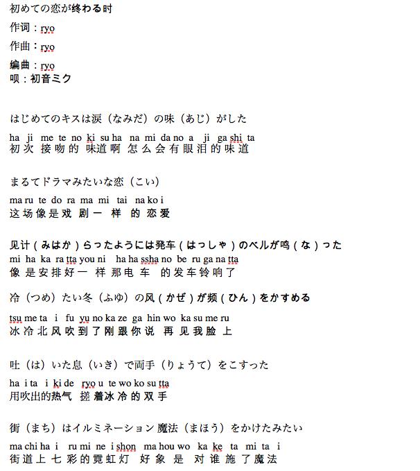 求初音未来【初恋终结之时】的罗马音歌词