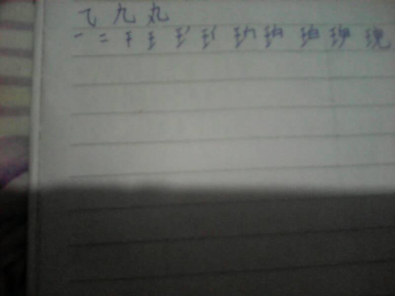 丹的笔顺笔画顺序-丸字笔顺
