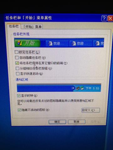 电脑任务栏跑屏幕右边去了怎么还原啊 待解救 谢谢啦图片