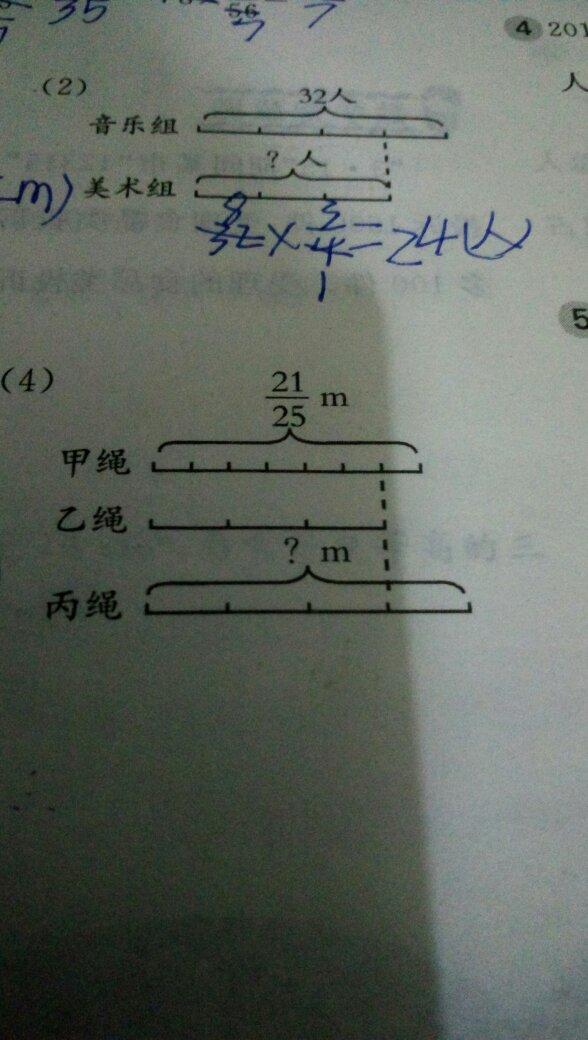 小学6年级看图写算式.图片