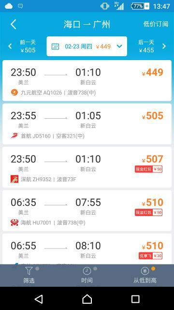 海南到广州的飞机票